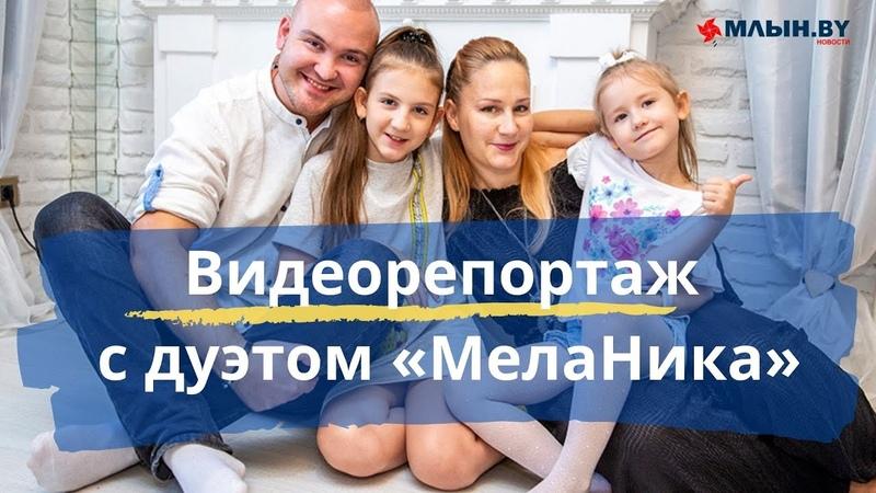 «Несмешные» дети как дуэт «МилаНика» из Боровлян попал на телеканал СТС