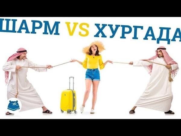 Хургада VS Шарм-эль-Шейх где лучше Сравниваем курорты Египта по главным параметрам