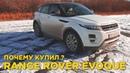Почему купил Range Rover Evoque ? | Отзыв владельца Ренж Ровер Эвок