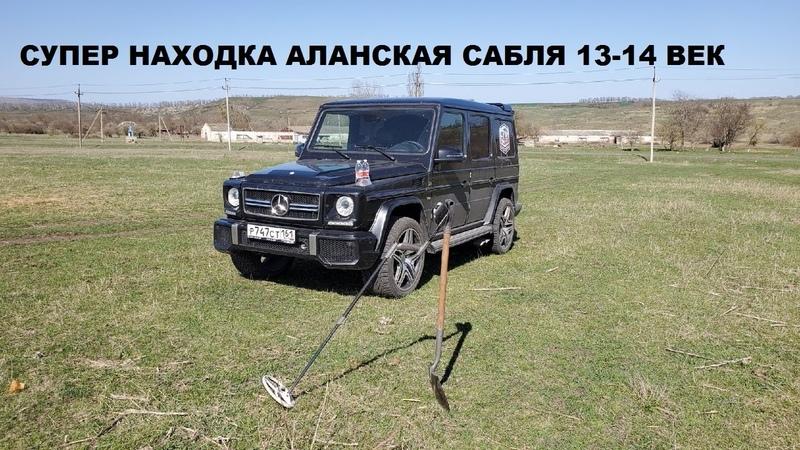 КОП 2019 СУПЕР НАХОДКА АЛАНСКАЯ САБЛЯ